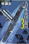 大日本帝国の銀河 3の本