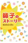 師子のストーリーの本