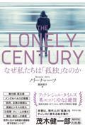 THE LONELY CENTURYの本