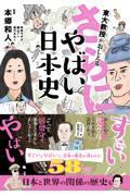 東大教授がおしえるさらに!やばい日本史の本