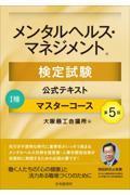 第5版 メンタルヘルス・マネジメント検定試験公式テキスト1種マスターコースの本