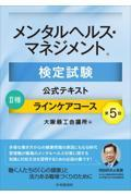 第5版 メンタルヘルス・マネジメント検定試験公式テキスト2種ラインケアコースの本