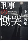 刑事の慟哭の本