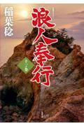 浪人奉行 11ノ巻の本