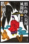 新装版 盆の雨の本