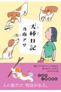 犬棒日記の本