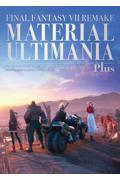ファイナルファンタジー7リメイクマテリアルアルティマニアプラスの本
