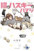 猫とハスキーとハマジの本
