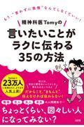 精神科医Tomyの言いたいことがラクに伝わる35の方法の本