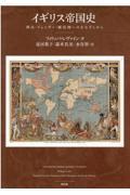 イギリス帝国史の本