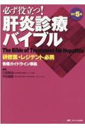 改訂5版 必ず役立つ!肝炎診療バイブルの本