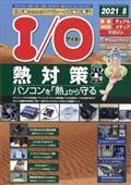 I/O (アイオー) 2021年 08月号の本