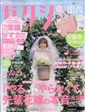 ゼクシィ関西 2021年 09月号の本