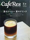 CAFERES 2021年 08月号の本