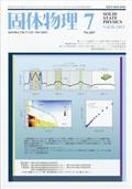 固体物理 2021年 07月号の本