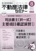 不動産法律セミナー 2021年 08月号の本
