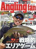 Angling fan (アングリング ファン) 2021年 09月号の本