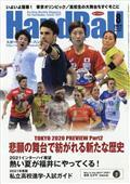 Handball (ハンドボール) 2021年 08月号の本