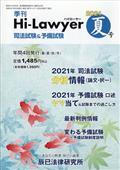 隔月刊 Hi Lawyer (ハイローヤー) 2021年 09月号の本