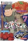 戦争めし 7の本