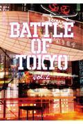 小説BATTLE OF TOKYO vol.2の本