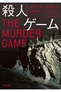 殺人ゲームの本