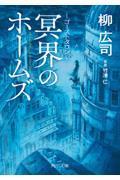 ゴーストタウン 冥界のホームズの本