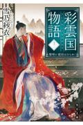 彩雲国物語 13の本