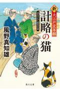 計略の猫の本