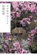 花嫁化鳥の本