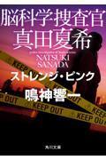 脳科学捜査官真田夏希 ストレンジ・ピンクの本