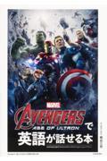 Avengers:Age of Ultronで英語が話せる本の本