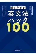 話すための英文法ハック100の本