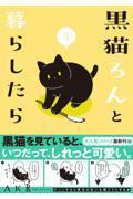 黒猫ろんと暮らしたら 3の本