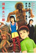 妖怪ハンター稗田の生徒たち 美加と境界の神/夢見村にて/悪魚の海の本