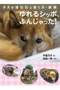 子犬のきららと捨て犬・未来 ゆれるシッポ、ふんじゃった!の本