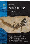 地球生命水際の興亡史の本