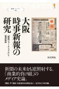 大阪時事新報の研究の本