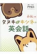 タヌキとキツネの英会話の本