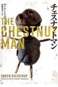 チェスナットマンの本