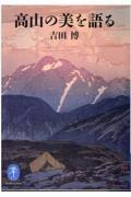 高山の美を語るの本