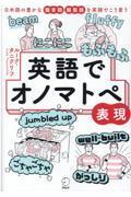 英語でオノマトペ表現の本
