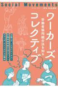 社会運動 No.443(2021・7)の本