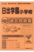 日出学園小学校過去問題集 2022年度版の本