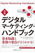 図解デジタルマーケティング・ハンドブックの本
