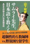 サムライ先生、日本語を教えるの本