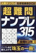 超難問ナンプレBEST315の本