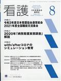 看護 2021年 08月号の本