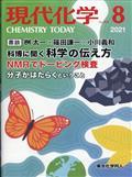 現代化学 2021年 08月号の本