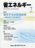 省エネルギー 2021年 07月号の本